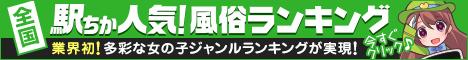 茨城のデリヘル人気ランキングなら[駅ちか]