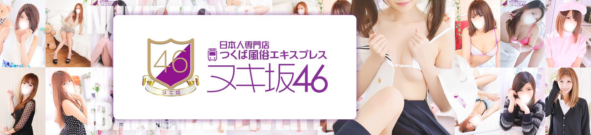茨城/デリヘル『つくば風俗エキスプレス ヌキ坂46』